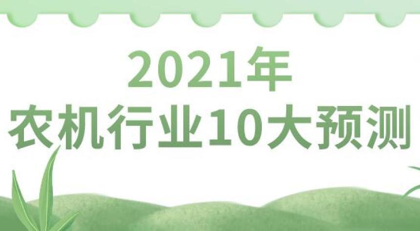 2021年,農機行業10大預測