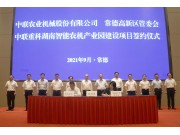 打造先进制造业高地,中联重科湖南智能农机产业园项目落户常德