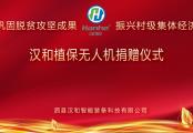 泗縣漢和:鞏固脫貧攻堅成果,振興村級集體經濟