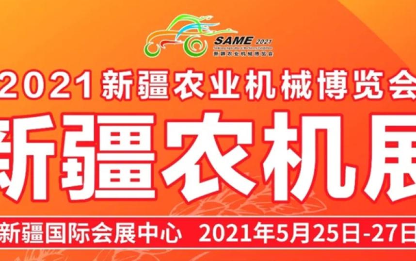 2021新疆農業機械博覽會通知