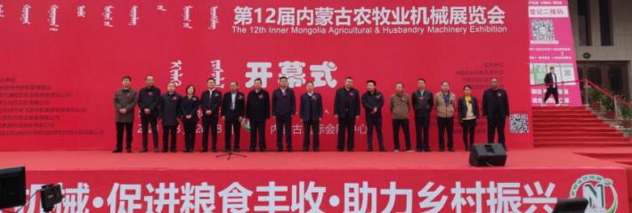 12届内蒙古农牧业机械展览会在呼和浩特圆满落幕!