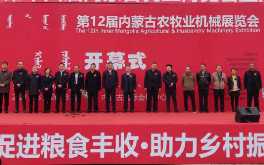 12屆內蒙古農牧業機械展覽會在呼和浩特圓滿落幕!