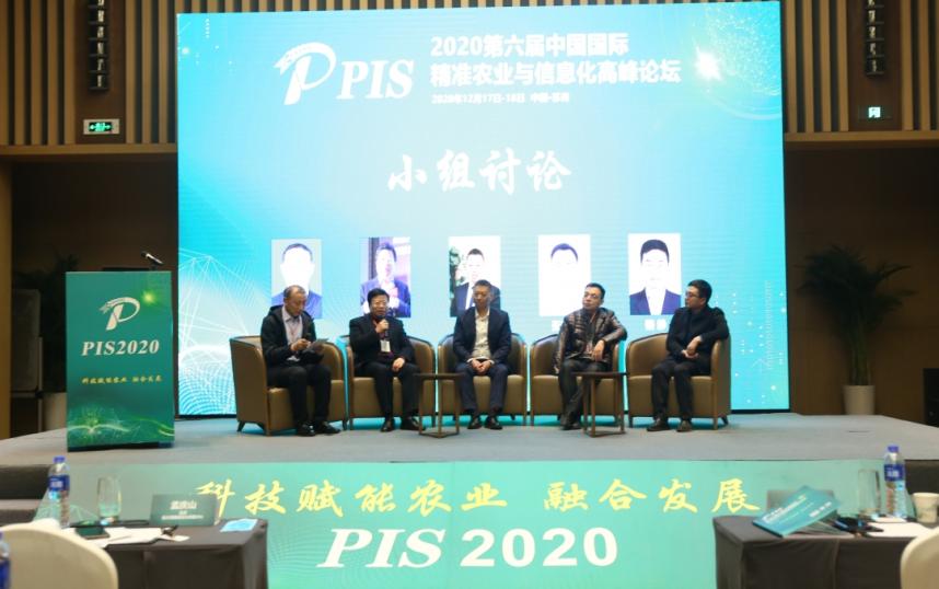 邀您共譜新篇章—PIS2021第七屆中國國際精準農業與信息化高峰論壇再度啟航!