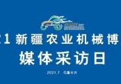 """""""2021新疆农业机械博览会""""媒体采访日活动丨成功举办"""