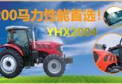 強悍性能加持!YHX2004拖拉機成購機首選!