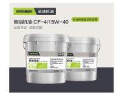 中联重科CF-4/15W-40用柴油机油