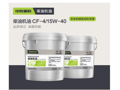 中联重科CF-4/15W-40柴油机油