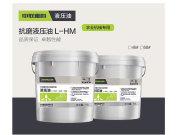 中联重科L-HM抗磨液压油