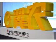 2016武汉国际农机展东风井关翼农风采