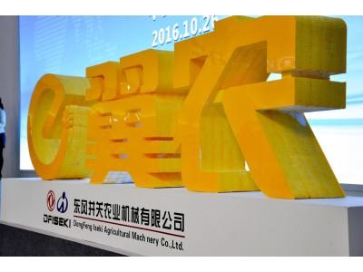 2016武汉国际农机展东风井关羿农风采
