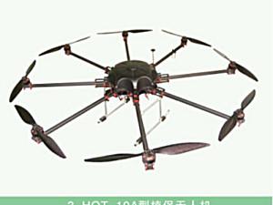 黑蜻蜓3-HQT-10A型值保无人机
