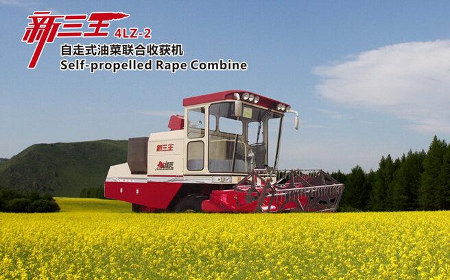 新三王4LZY-2自走式油菜联合收获机