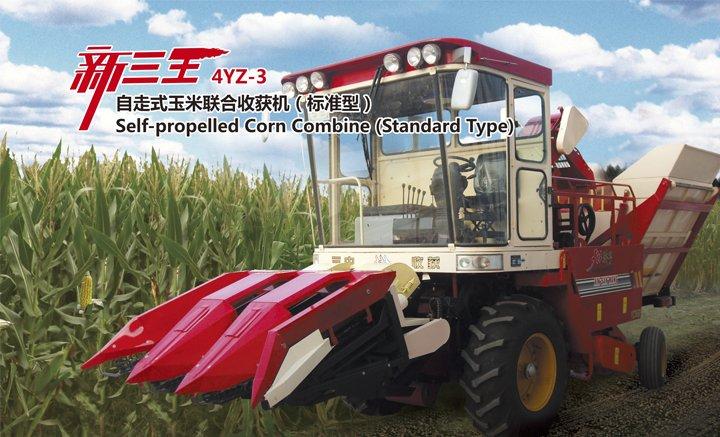 新三王4YZ-3F玉米联合收获机