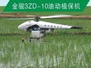 金駿3ZD-10(有副翼)油動值保機