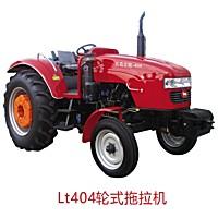 蘭石蘭駝牌LT-404輪式拖拉機