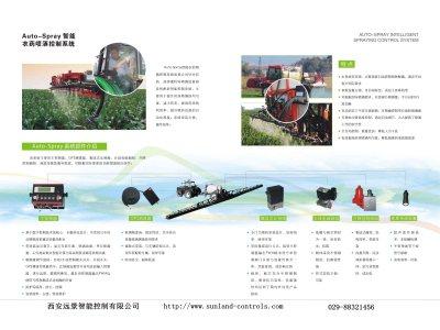 西安远景Auto-Spray智能农药喷洒控制系统