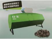 中联谷王5HAZ-500谷王箱式烘干机