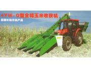 奥特丰4YW-Q玉米收获机