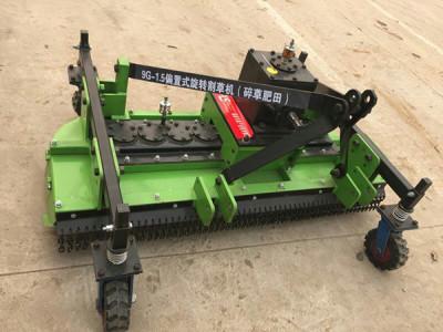 鑫农9G-1.5偏置式旋转割草机