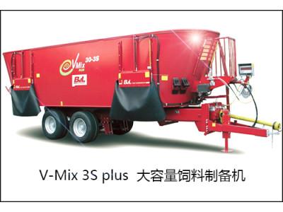 德國BvL倍威力V-Mix3S plus三攪龍加強型飼料攪拌機