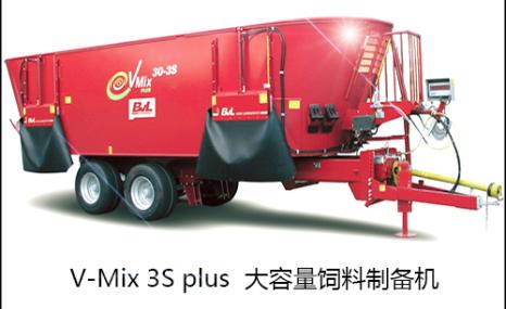 德国BvL倍威力V-Mix3S plus三搅龙加强型饲料搅拌机