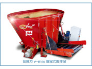 V-MIX FIX PLUS固定式饲料搅拌机