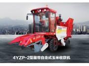 4YZP-2自走式玉米收获机