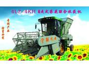 4LZ-4KH自走式谷物联合收割机