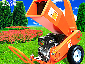 园友之星YYS-204枝条粉碎机
