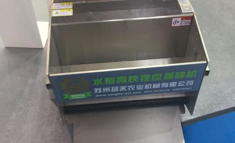 扬禾2BZP-850水稻育秧机