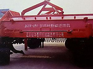 云山1JH-150秸秆粉碎还田机