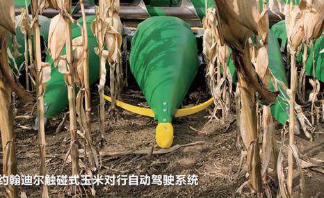 约翰迪尔触碰式玉米对行自动驾驶系统