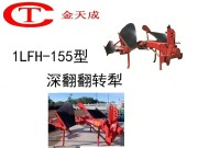 金天成1LFH-155型翻轉犁