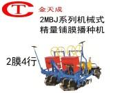 2MBJ-2/4精量铺膜播种机