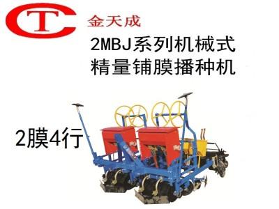 金天成2MBJ系列机械式精量铺膜播种机2膜4行