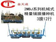 2MBJ-3/12播种机