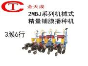 2MBJ-3/6播种机