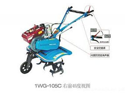 正月1WG-105C微耕机