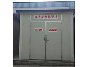滁州奥岚格5HGS-18E果蔬烘干机