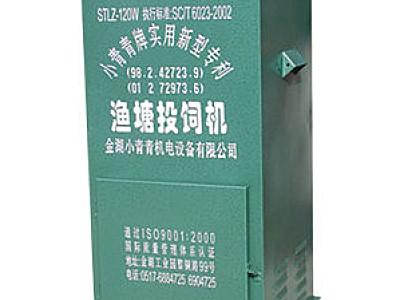 小青青STLZ-120W自动投饲机