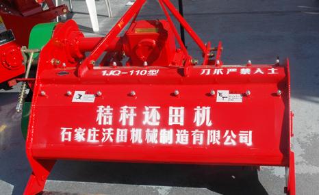 沃田興沃1JQ-110秸稈粉碎還田機