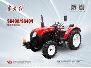 SG404輪式拖拉機
