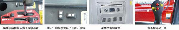 沃得超級銳龍4LZ-6.0N履帶式聯合收割機豪華配置