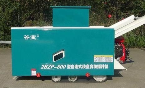 万寿谷宝2BZP-800自走式育秧播种机