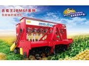 2BMSF系列免耕施肥播种机