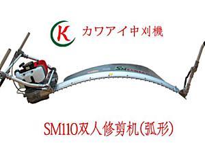 川合SM110双人修剪机