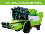 星光4HJS-2600花生收获机