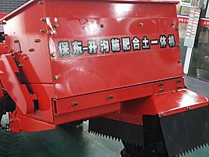 保东2FL-30A偏置开沟施肥合土一体机