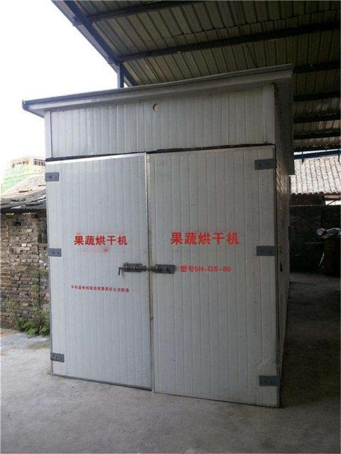 陕西平利5H-GS-80果蔬烘干机