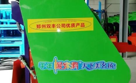 杨家将6BHF-450型花生种子剥壳机